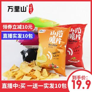 手工山药片薄脆薯片膨化食品零食小吃袋装50g*5包买一送一 发10包