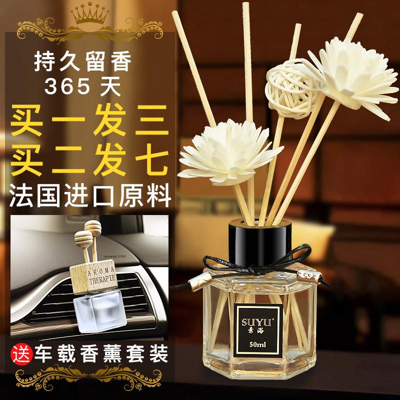 房间空气清新剂香薰精油卧室内香氛摆件持久厕所除臭熏香香水