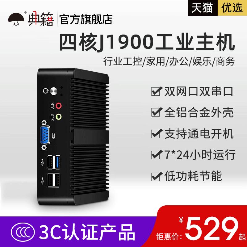 典籍迷你主机四核j1900家用办公微型电脑酷睿i3i5i7嵌入式工控机双网双串无风扇minipc linux小主机工控电脑