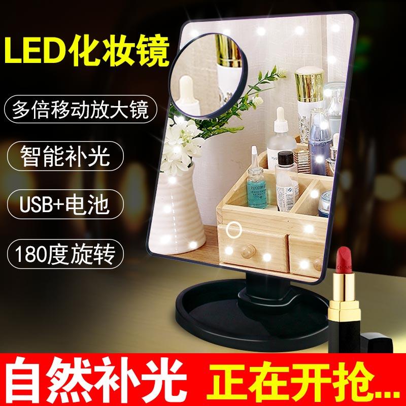 镜子女led灯化妆镜带灯网红便携公主宿舍镜台式补光化妆灯梳妆镜