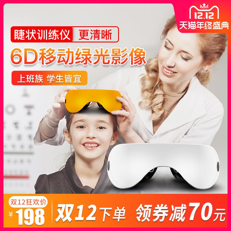 贝茨眼部按摩仪护眼神器眼睛近视视力训练眼保缓解疲劳黑眼圈学生