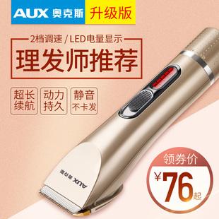 奥克斯理发器充电式电推剪头发成人电推子婴儿电动剃头刀工具家用