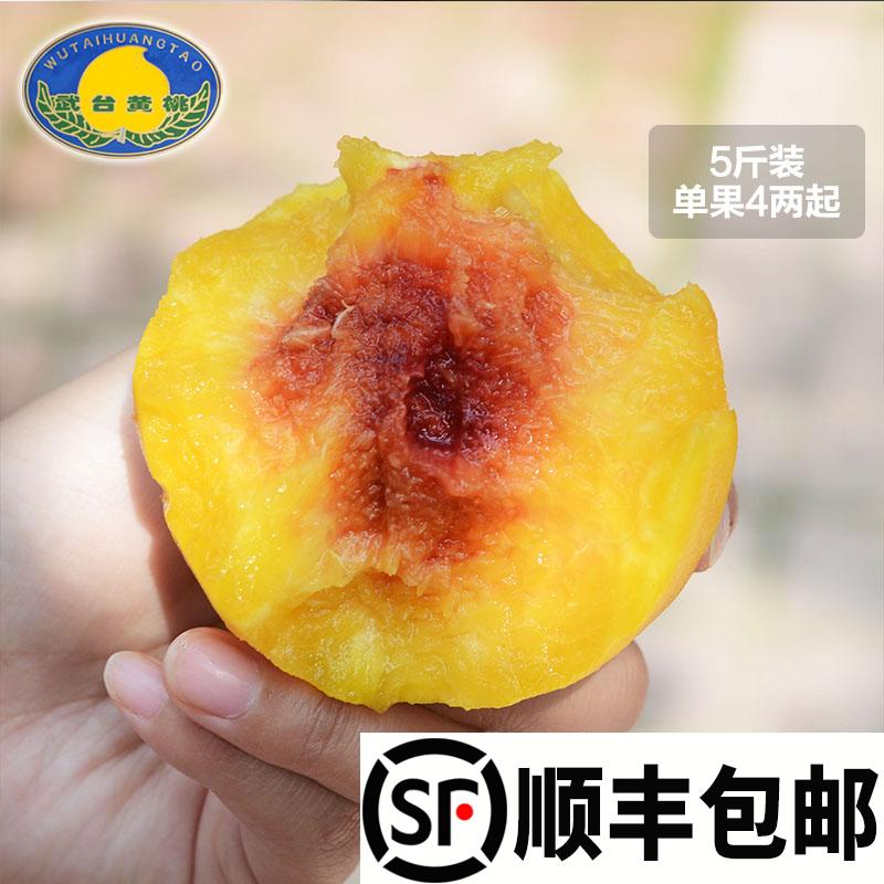 【锦绣黄桃】 黄金桃黄桃子水果新鲜应急水蜜锦绣黄桃新鲜水果5斤