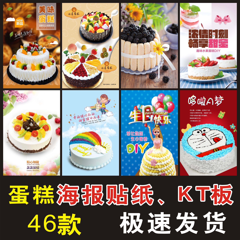 生日蛋糕海报贴纸宣传画印制生日蛋糕图片打印蛋糕店烘焙店广告贴