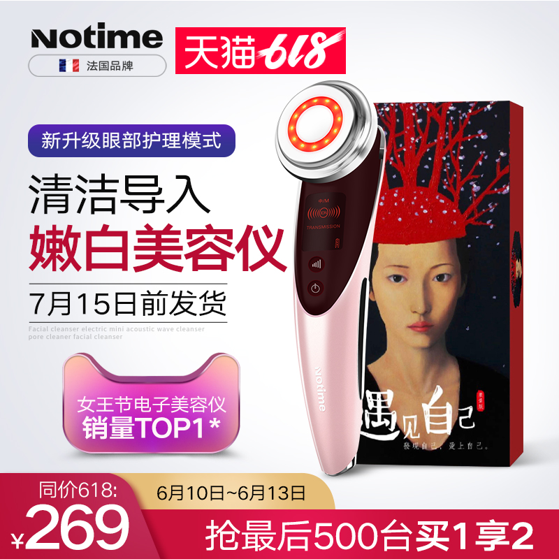notime导出导入仪美容仪器家用脸部按摩嫩肤洗脸清洁面部排毒精华