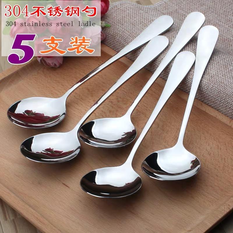 304不锈钢勺子成人吃饭勺加厚主餐汤匙西餐勺儿童勺家用汤勺调羹