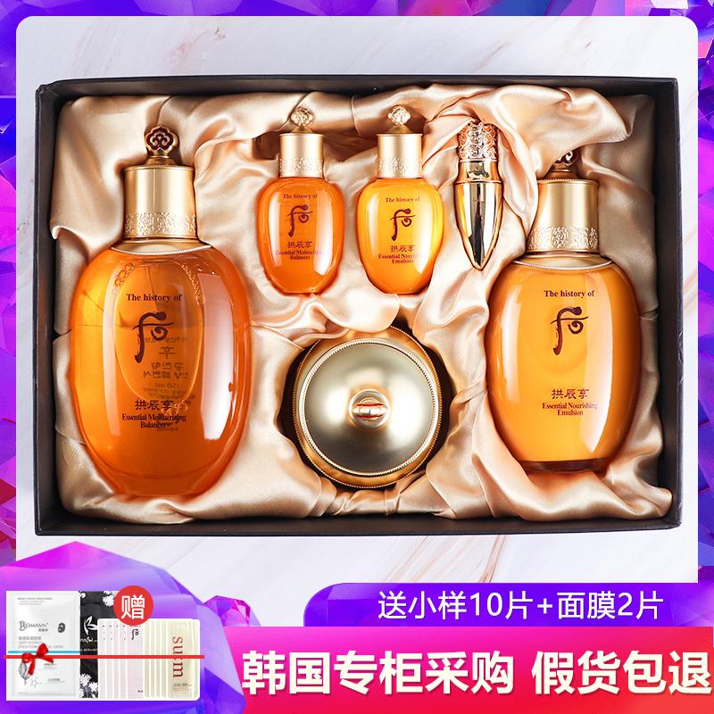 韩国whoo后拱辰享套盒正品补水三件套水乳霜共振享护肤化妆品套装