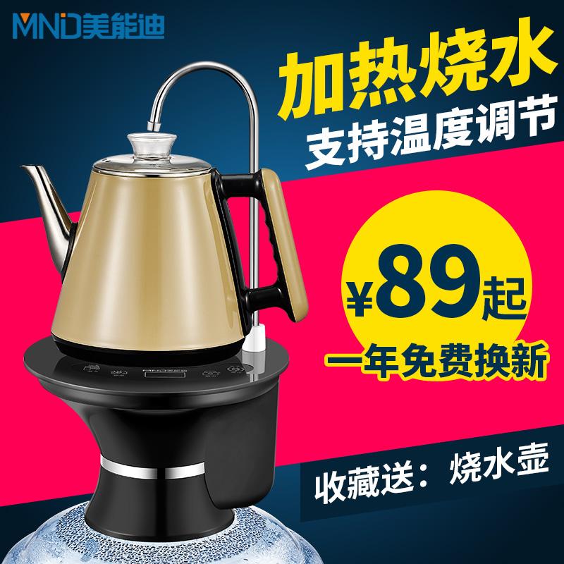 加热桶装水电动抽水器家用纯净水桶出水器矿泉饮水桶自动上水器吸