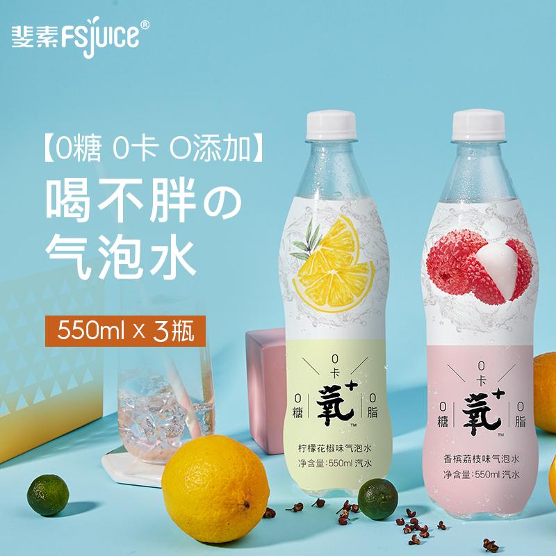 斐素0卡无糖气泡水氧+0脂柠檬荔枝0糖汽水健康网红饮料550ml*3瓶