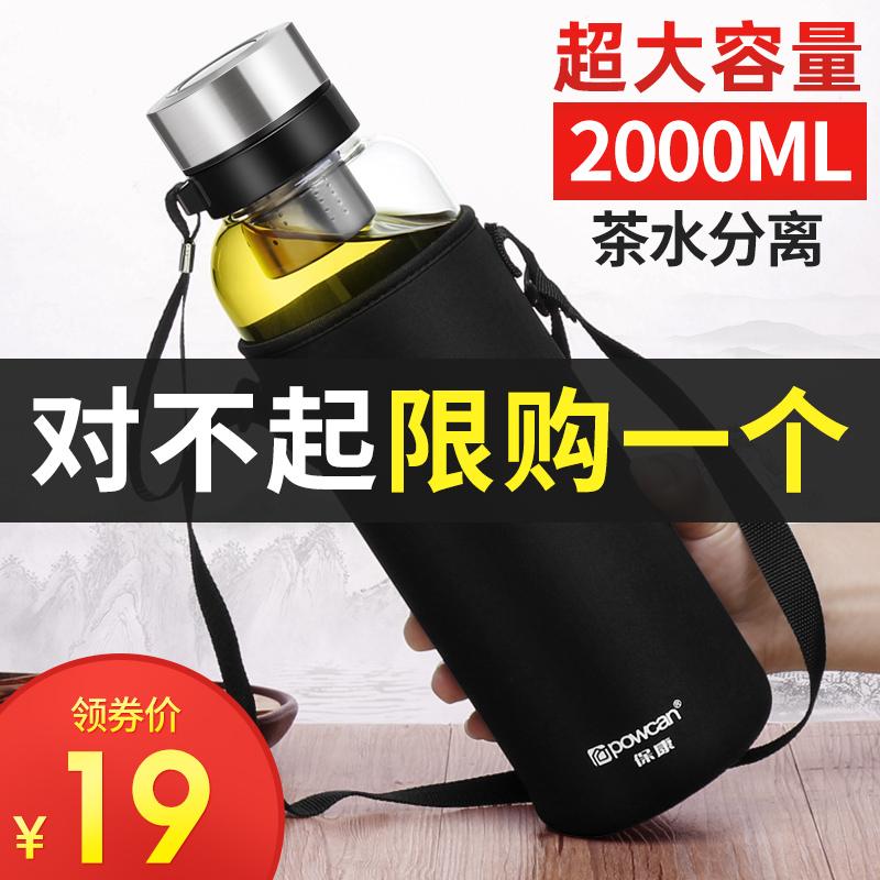 保康超大容量玻璃水杯男茶水分离泡茶杯大号便携1000ml2000ml杯子