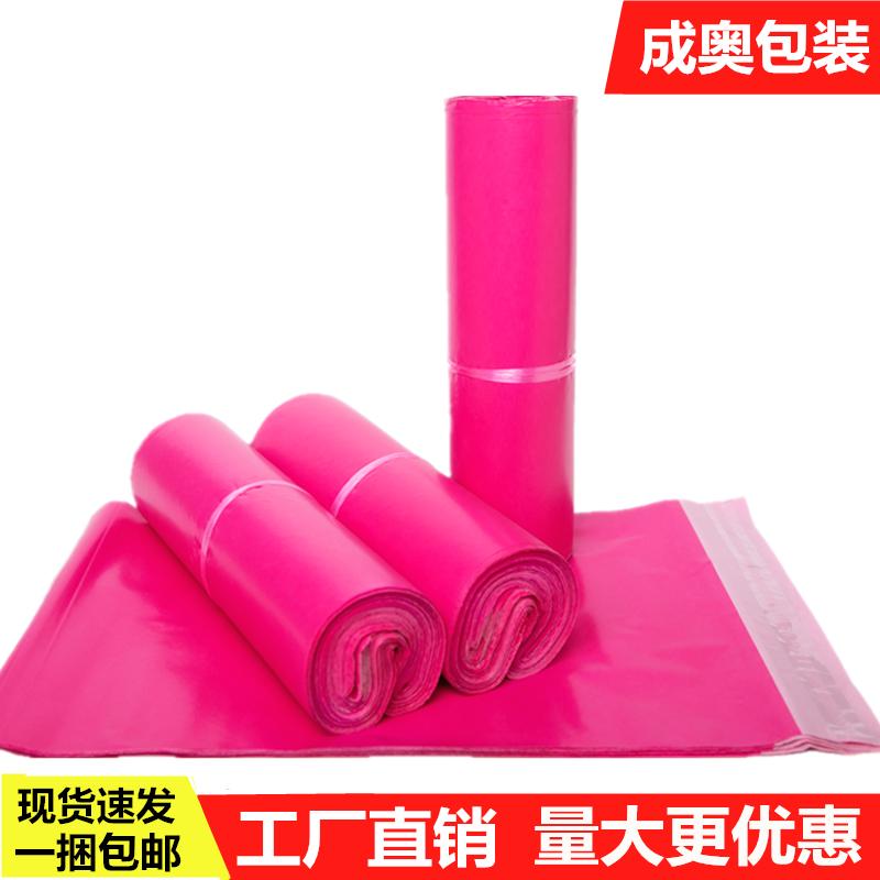 粉色快递袋批发快递袋子加厚包邮定做防水服装包装袋打包袋物流