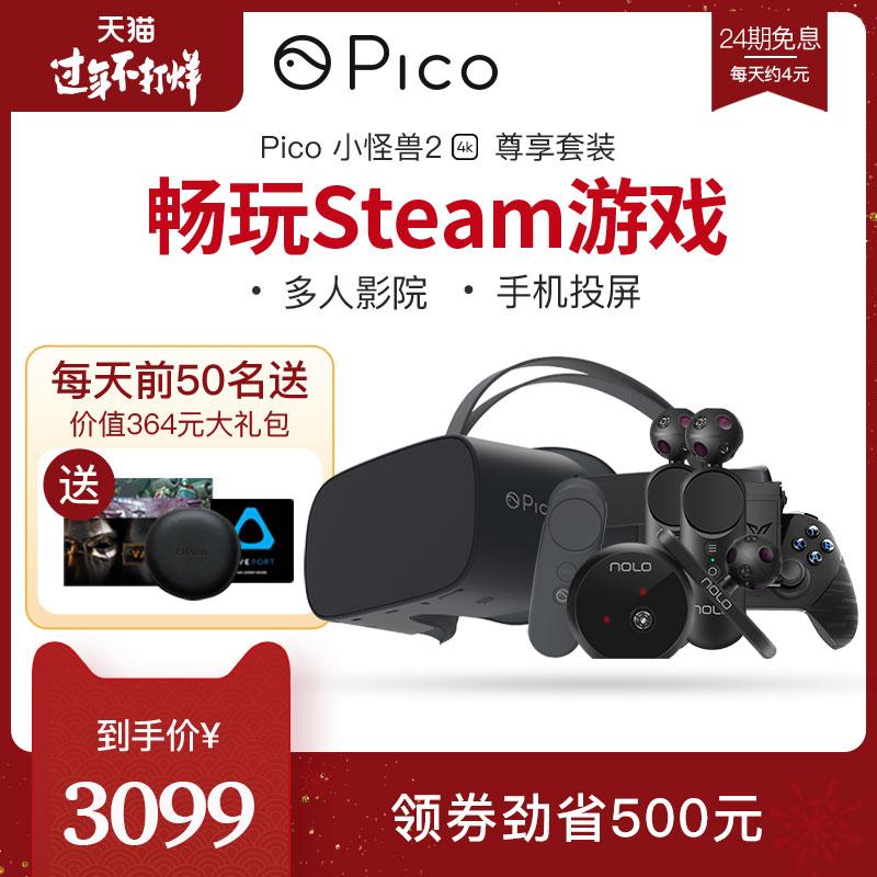 Pico小怪兽2 4K VR一体机(尊享套装) 家用高清头戴式vr体感游戏机4K电影vr眼镜虚拟现实智能眼镜设备