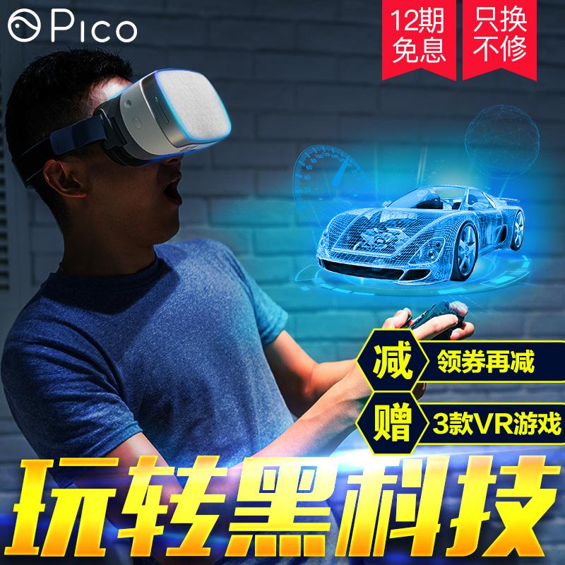 Pico 小怪兽 VR一体机