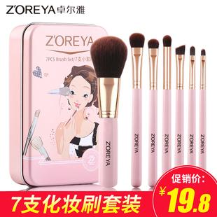 ZOREYA化妆刷套刷初学者美妆工具粉底刷眼影刷腮红全套化妆刷套装