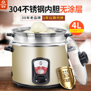 Ed stainless steel rice cooker 3 people-4 people-5 people rice cooker genuine 4L liter home vintage ordinary 304 liner