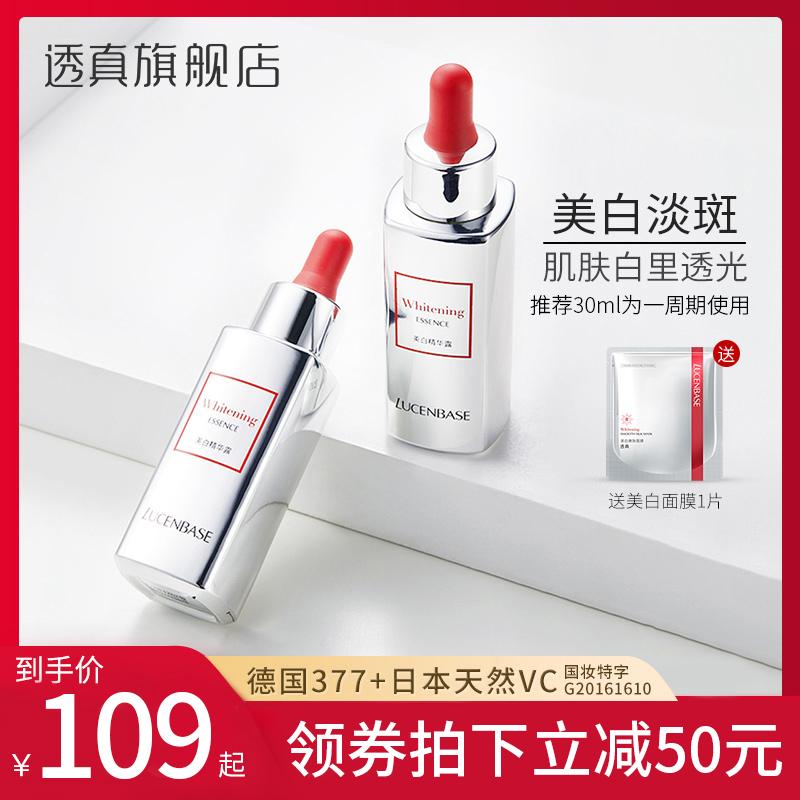 透真小银瓶美白精华液提亮肤色 vc377淡斑收缩毛孔烟酰胺面部原液