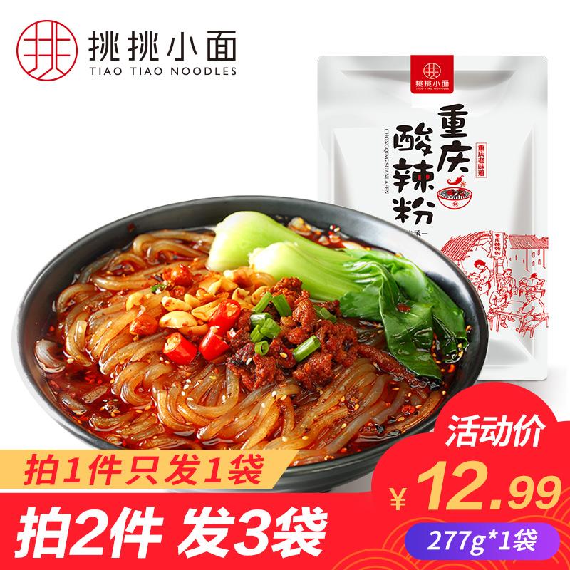 挑挑小面 单人装重庆酸辣粉277g 正宗特产方便速食手工红薯粗粉
