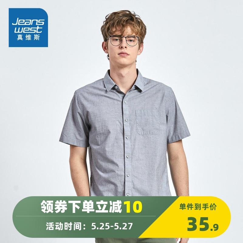 真维斯短袖衬衫男夏装新款男士纯棉薄款衬衣纯色上衣亲子装