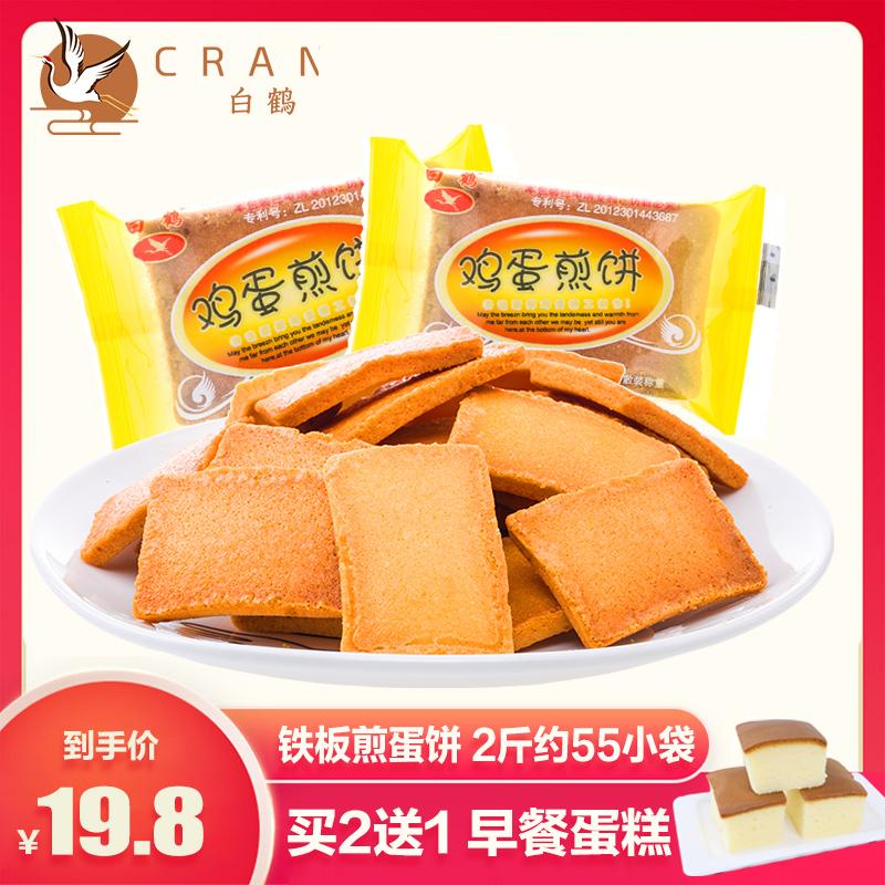白鹤铁板鸡蛋煎饼2斤 散装饼干零食小吃干烙蛋糕代餐整箱薄脆炭烧