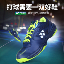 Official website authentic YONEX yunix badminton shoes YY men's shoes women's shoes anti slip training professional sports shoes