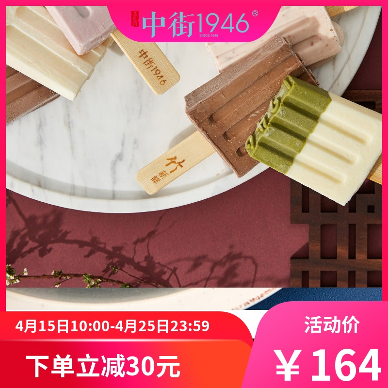 中街1946全家福雪糕10种口味10支装网红冰淇淋冰棍冰冷饮