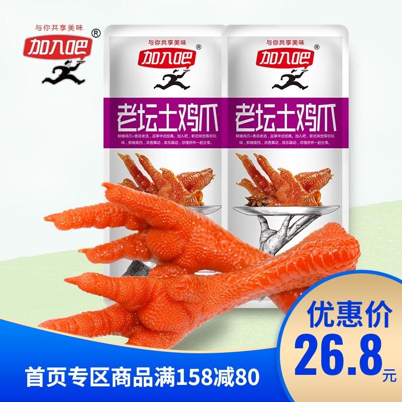 加入吧老坛土鸡爪【36只】酱香卤味老汤凤爪不辣网红零食小吃整箱