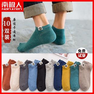 南极人男士中筒长秋季低帮防臭船袜