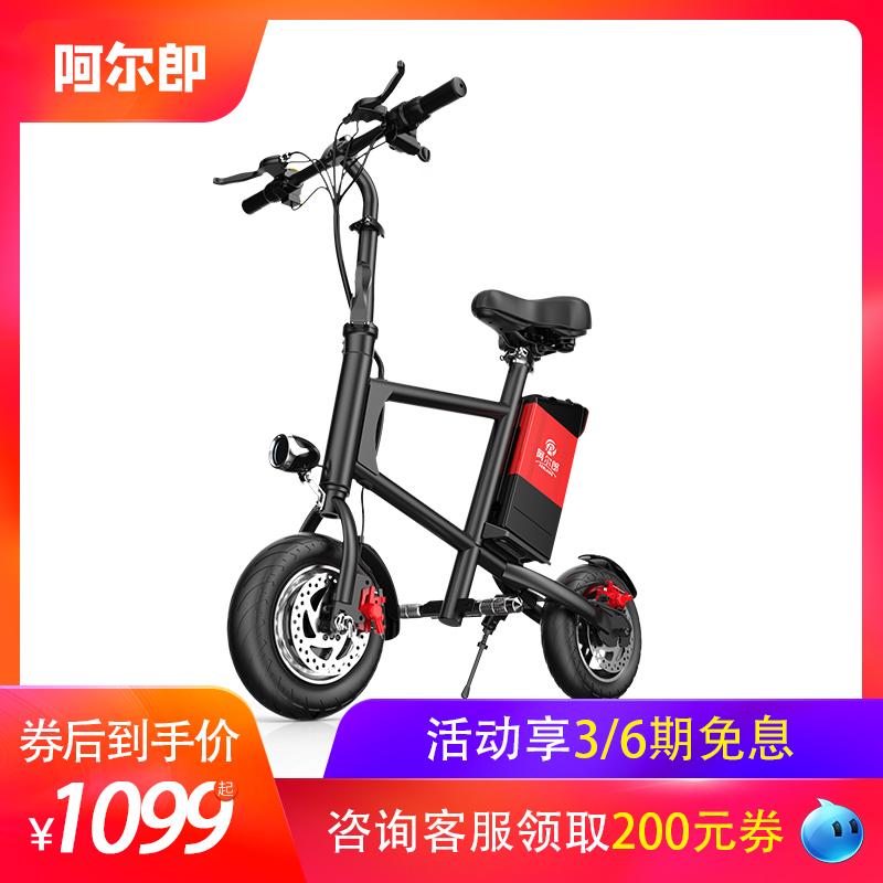 点击查看商品:阿尔郎电动滑板车成人迷你折叠式两轮代步自行车锂电池代驾滑板车