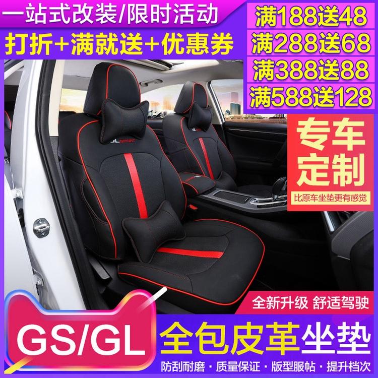 适用于吉利帝豪GS坐垫全包围四季座套帝豪GS改装专用全包坐垫改装