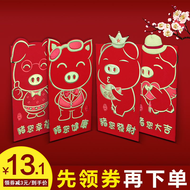 过年红包袋个性创意春节高档可爱新款猪年利是封卡通新年2019红包