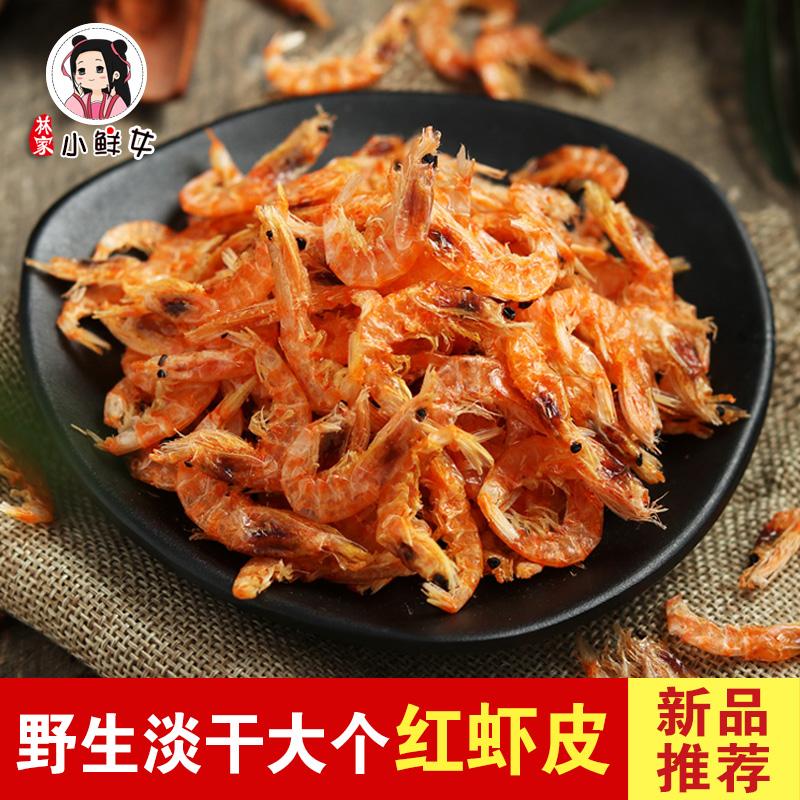 野生特级无盐南极磷淡干大红虾皮干虾干食用即食海米海鲜纯天然