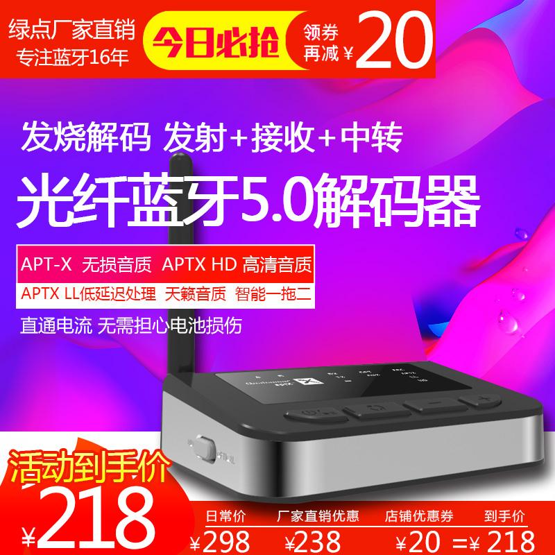 功放蓝牙5.0接收器aux老式音响箱光纤无损音频发射电视电脑投影机