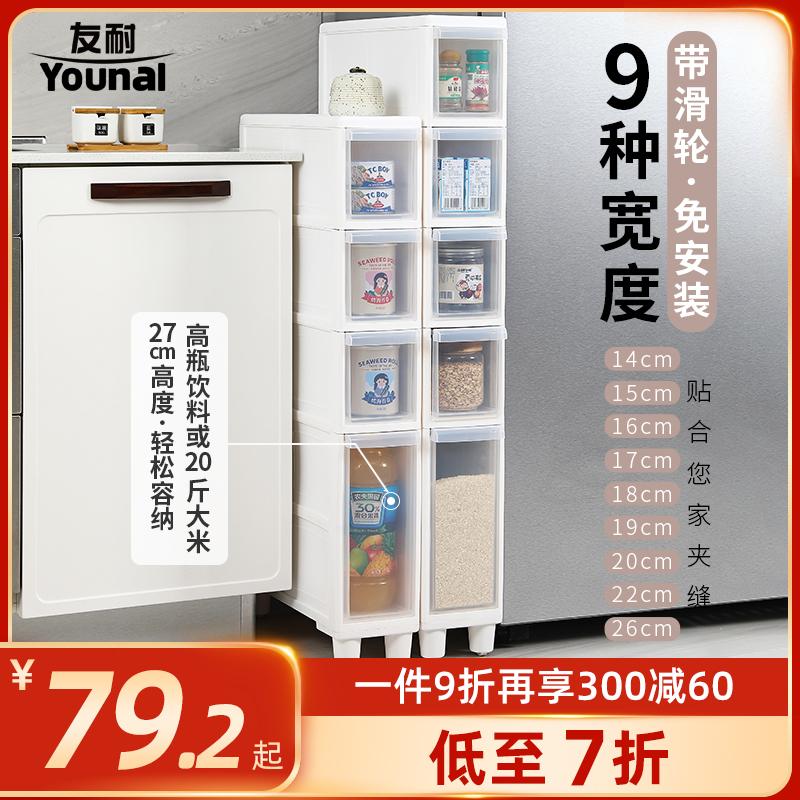 点击查看商品:夹缝收纳柜抽屉式夹缝柜塑料卫生间20CM14超窄厨房缝隙夹缝置物架