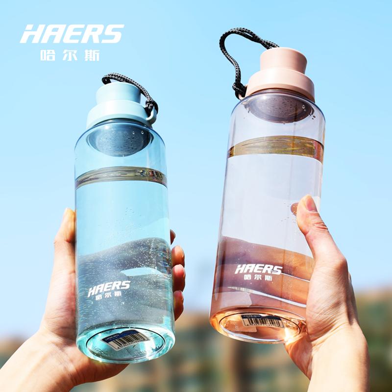 哈尔斯运动水杯子大容量塑料太空杯耐高温男女防摔便携户外健身壶