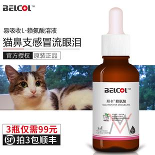 拜卡宠物猫咪猫氨赖氨酸幼猫成猫感冒流眼泪猫用鼻支猫胺粉口服液