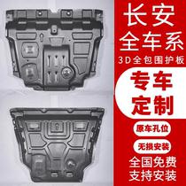 专用长安CS75尚欧CS15逸动cx20睿骋CS35致尚凌轩3D发动机下护板底