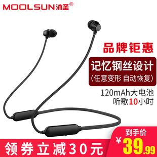MOOLSUN/沐圣 S39入耳式无线跑步运动蓝牙耳机颈挂式挂脖双耳塞式重低音适用于苹果通用vivo手机华为开车电话