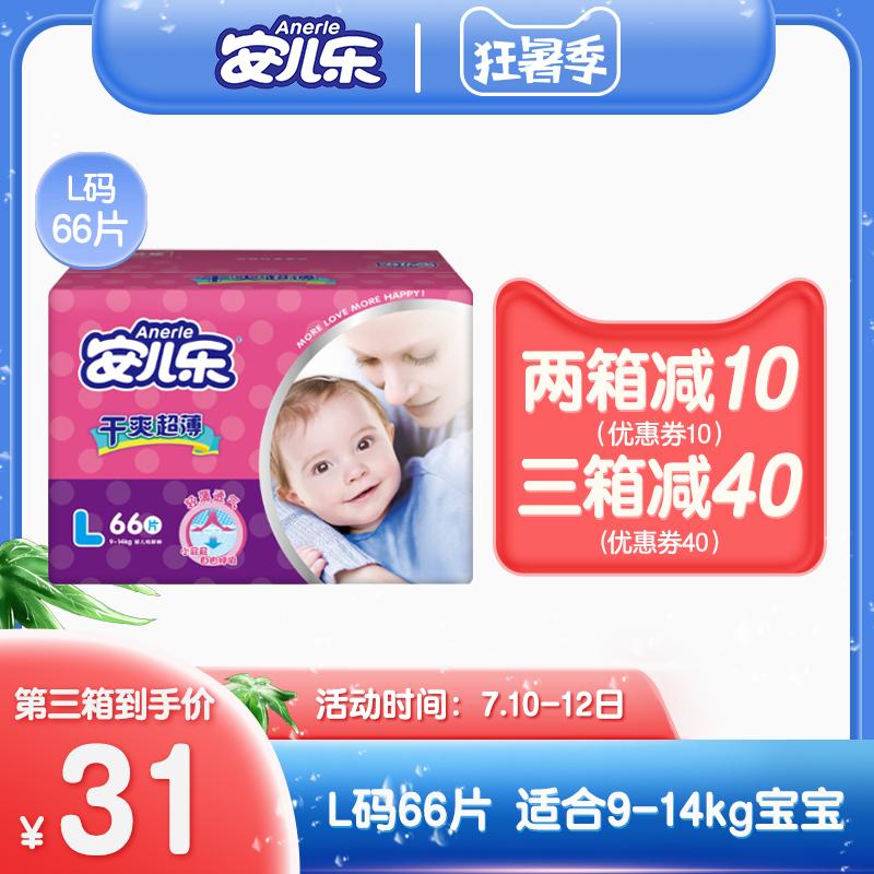安儿乐超薄透气纸尿裤L码箱装安尔乐男女宝宝婴儿干爽尿不湿中号