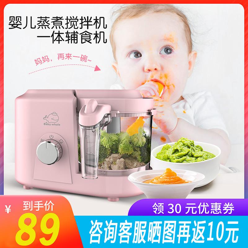 婴儿辅食机蒸煮一体多功能搅拌宝宝小型辅食料理机打泥机辅食工具