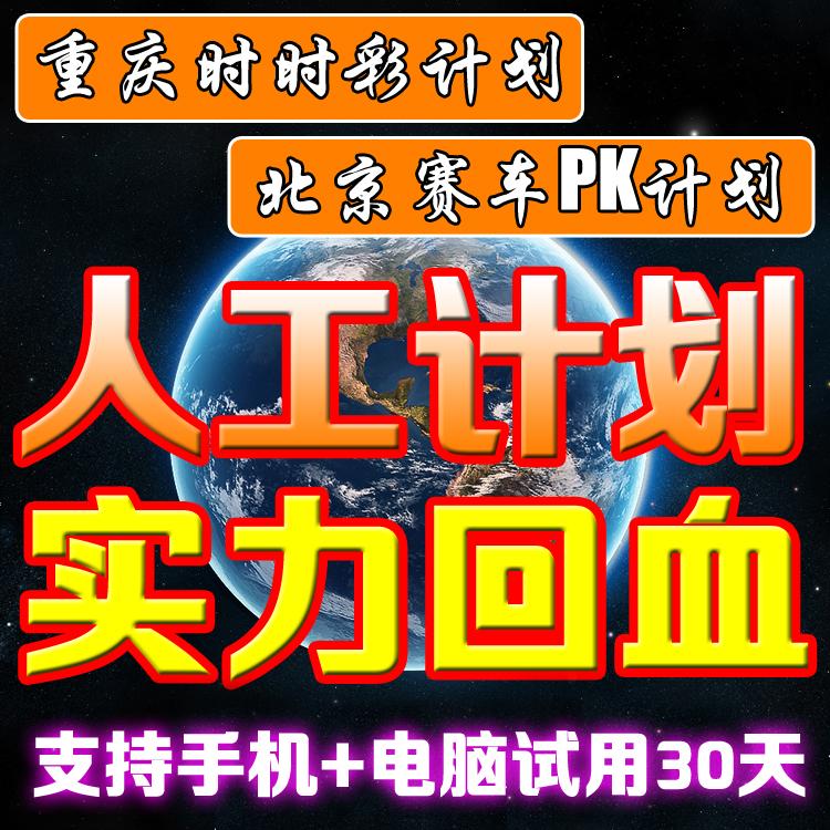 重庆时时彩 北京赛车PK10 人工计划神圣宝宝稳赚计划软件精准技巧
