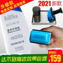 鑫宇手so0打生产日or化妆品手动(小)型保质期打码器印章