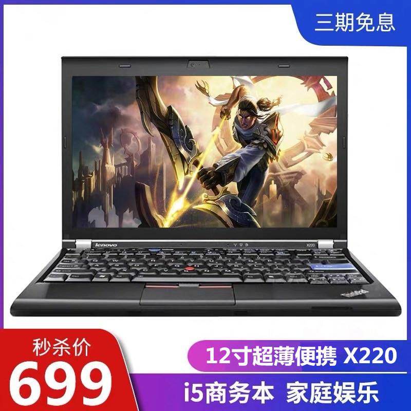 联想THINKPAD X220 X230超薄便携12寸笔记本电脑X240商务X250 i7