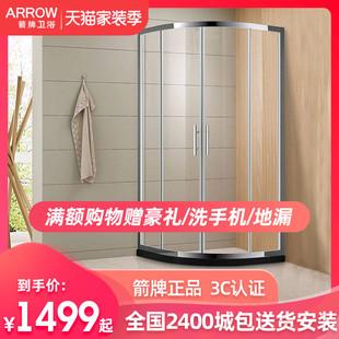 箭牌整体淋浴房卫生间干湿分离洗澡间玻璃门隔断弧扇形一体沐浴房图片