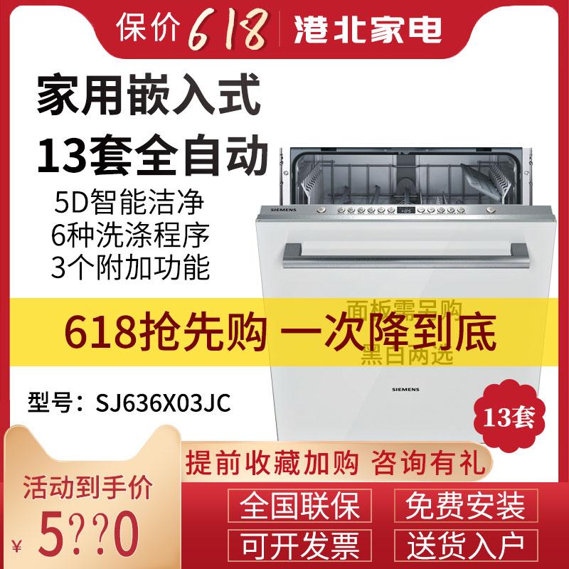 SIEMENS/西门子SJ636X03JC家用嵌入式13套全自动洗碗机+面板 除菌