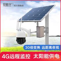 4g監控器360度無死角手機遠程無需網路戶外太陽能室外無線攝像頭