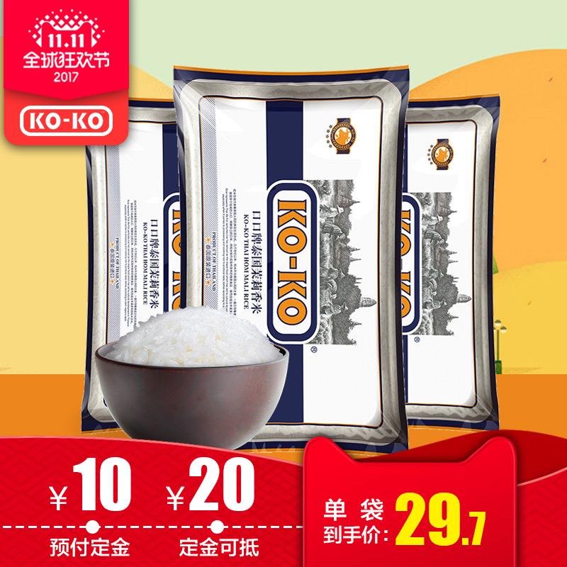【预付定金】KOKO蓝版 原装进口泰国茉莉香米 泰国大米 2kg*3