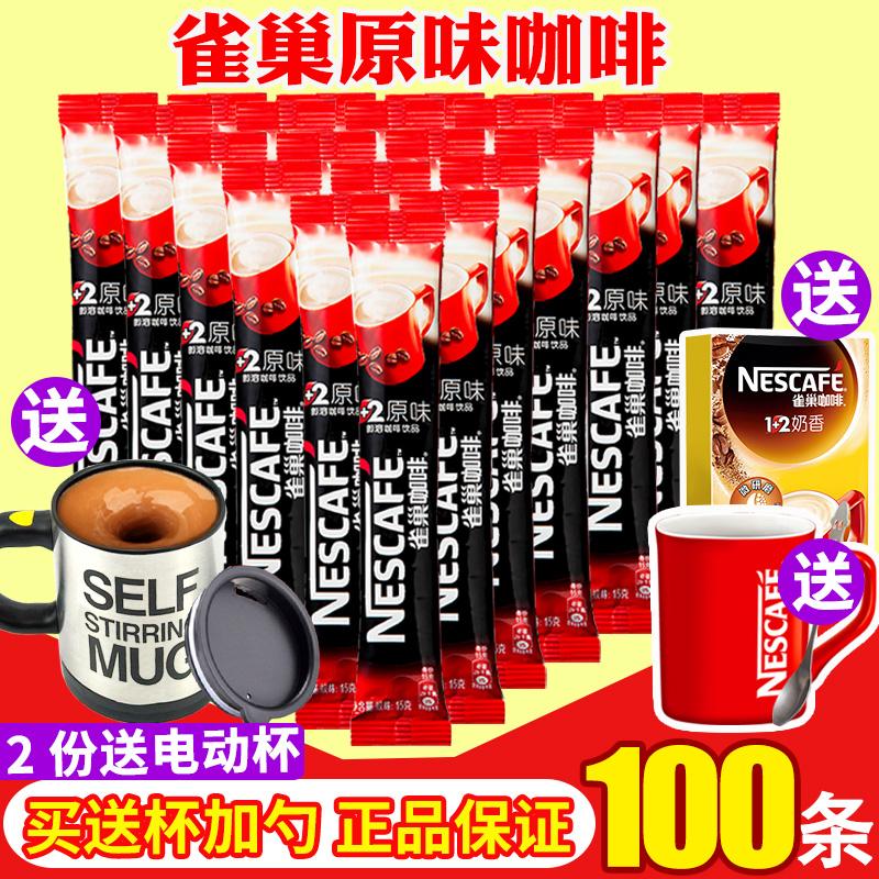 Nestle雀巢咖啡1+2原味三合一速溶咖啡粉100条装咖啡雀巢1500g优惠券