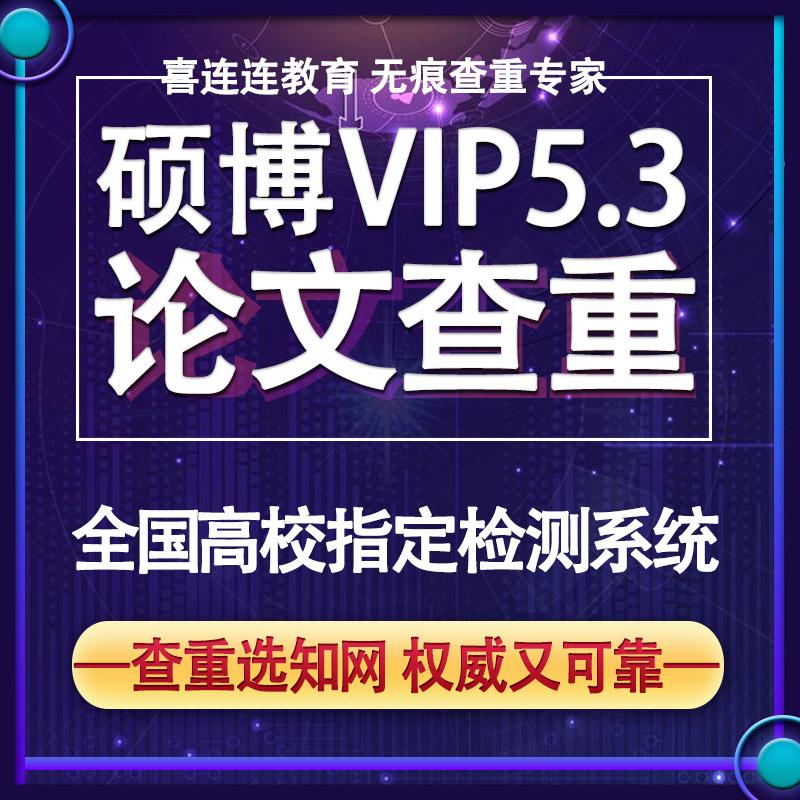 中国学位论学术不端查重MBA博士硕士vip5.3文检测研究生院用知网