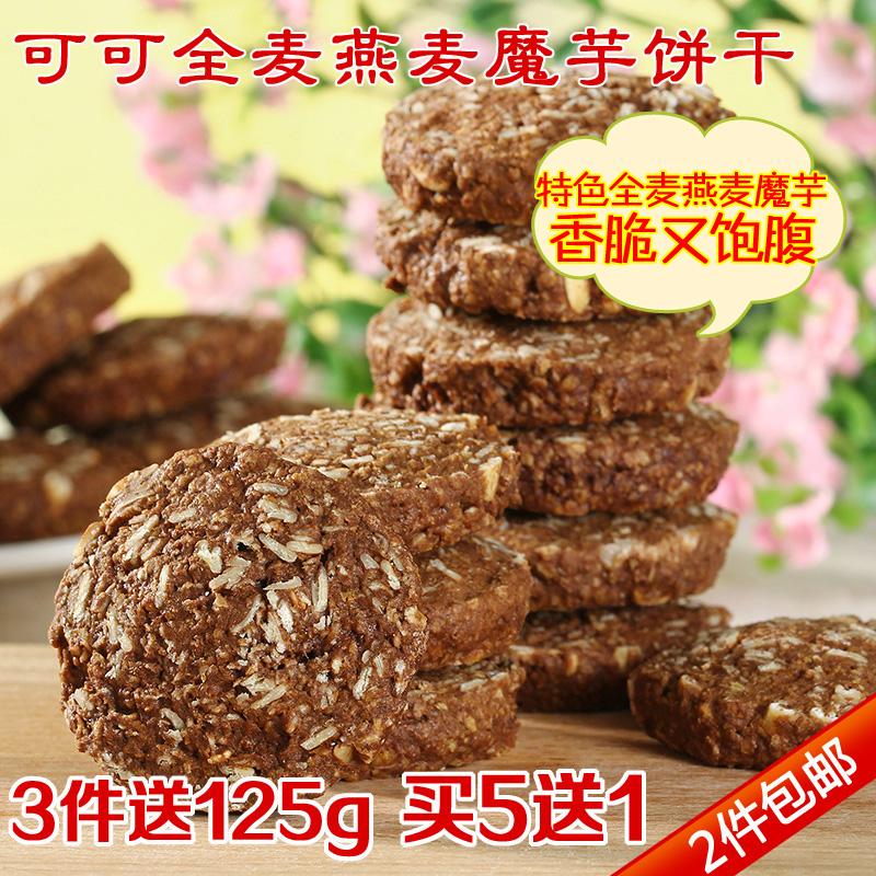 果薯园 可可全麦燕麦魔芋饼干 手工粗粮代餐饼干健康零食250g