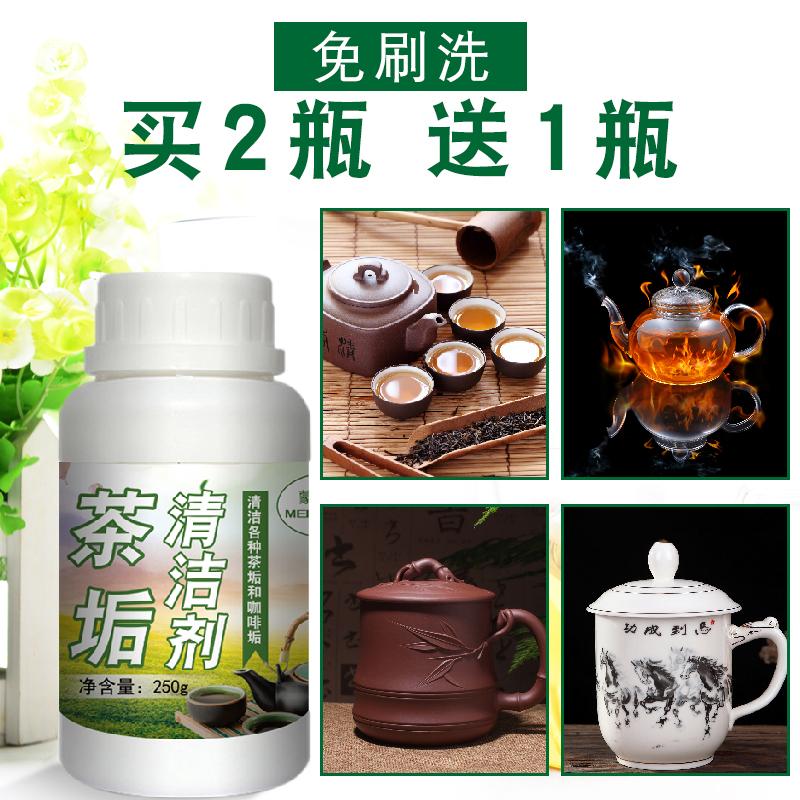 茶垢清洁剂洗茶杯子的去污垢粉去除茶渍粉清洗茶具壶神器祛茶渍